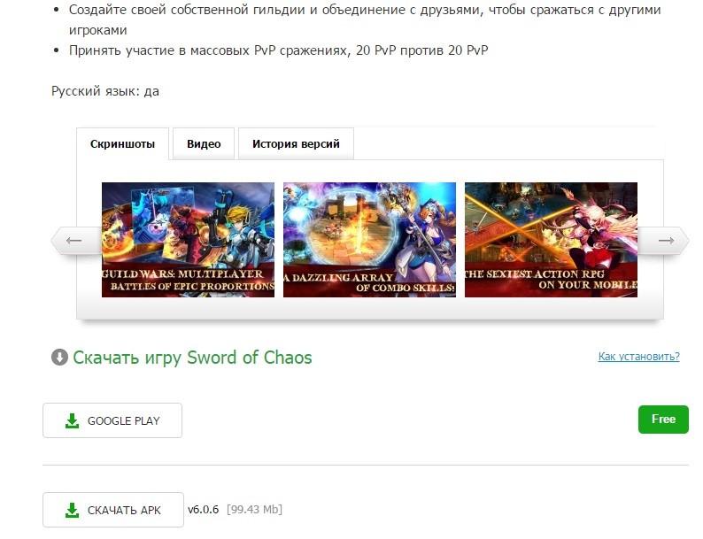 sword-of-chaos-zagruzka-apk-fajla