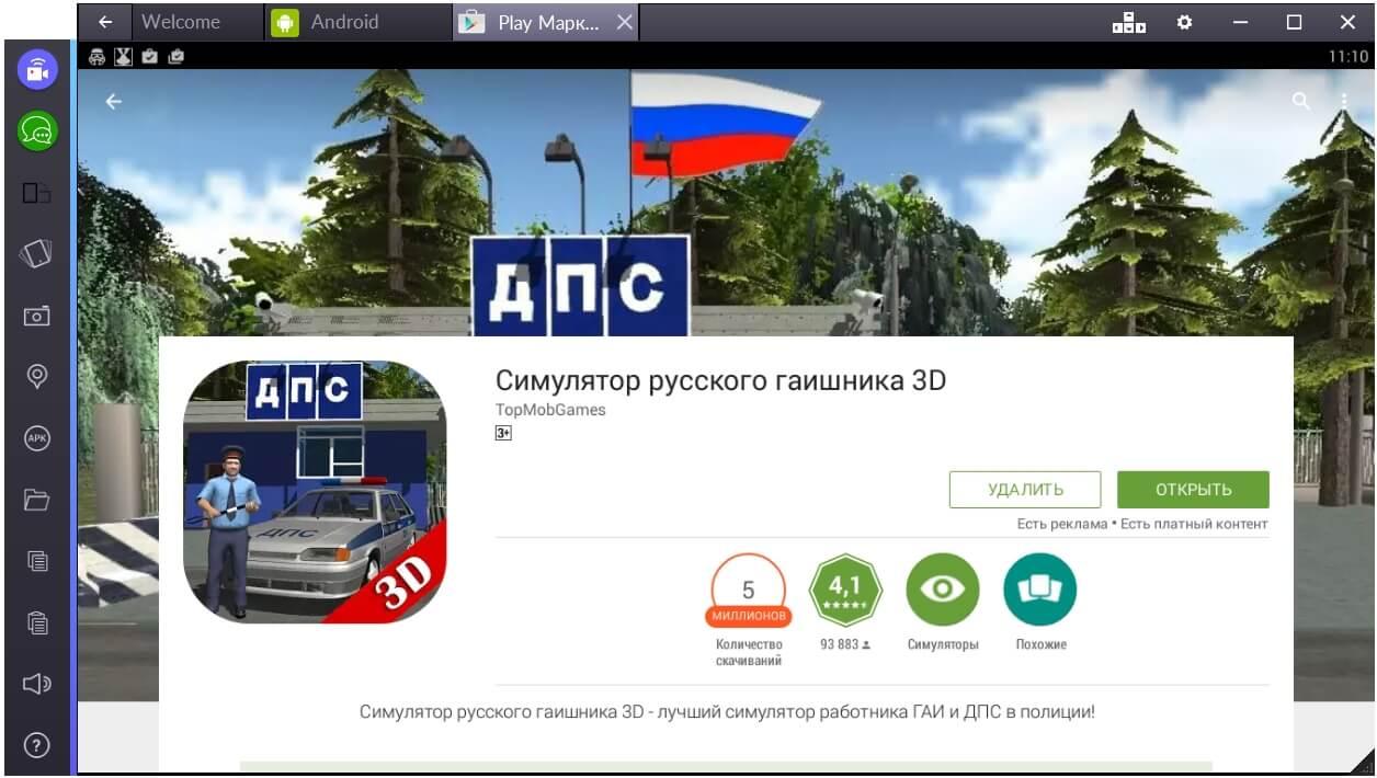 traffic-cop-simulator-3d-igra-ustanovlenna