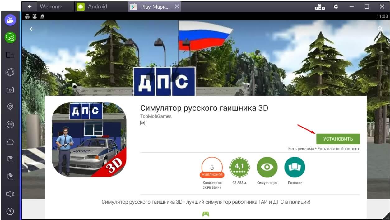 traffic-cop-simulator-3d-ustanovit-igru