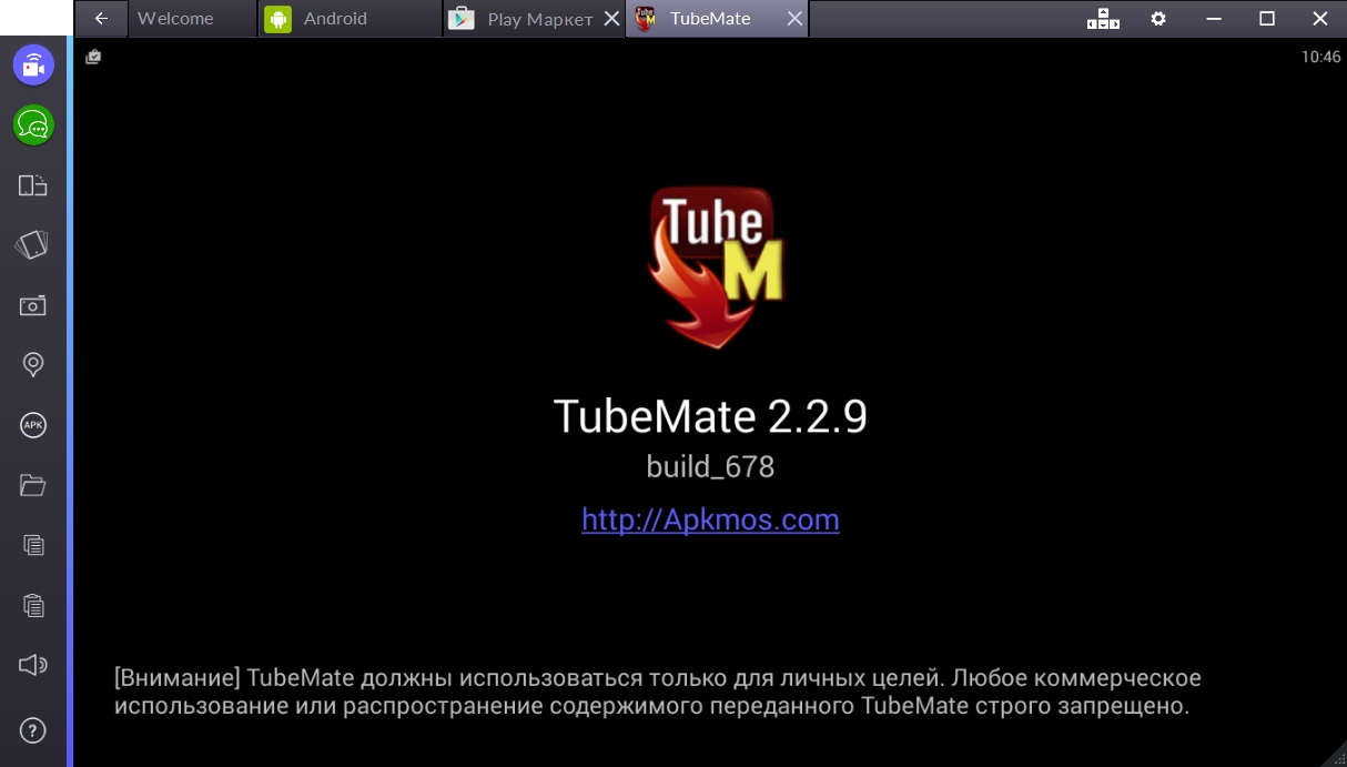 tube-mate-zapusk-programmy