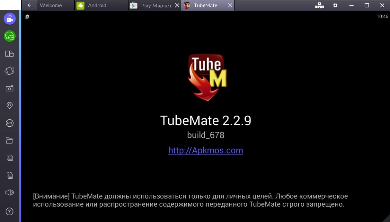 tube-mate-zapusk-programmy