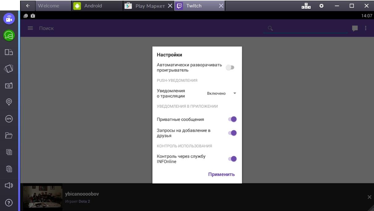 Как скачать видео с twitch на компьютер