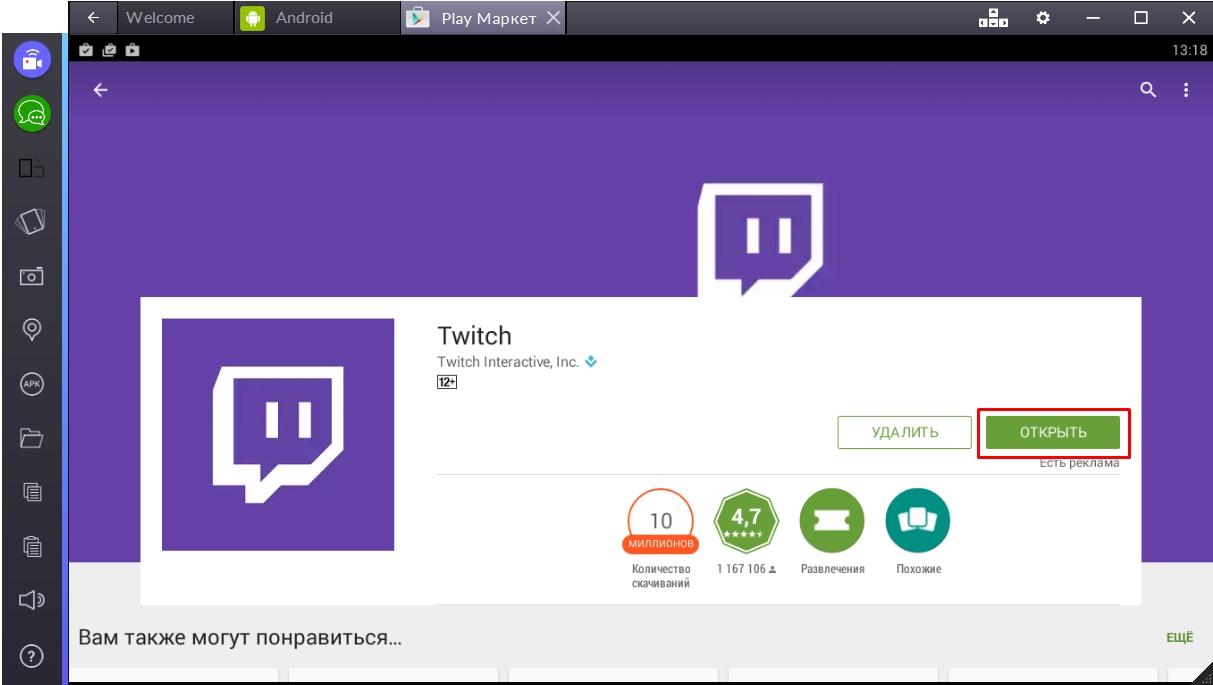 Как скачать видео с Твича? Как скачивать видео с Twitch?