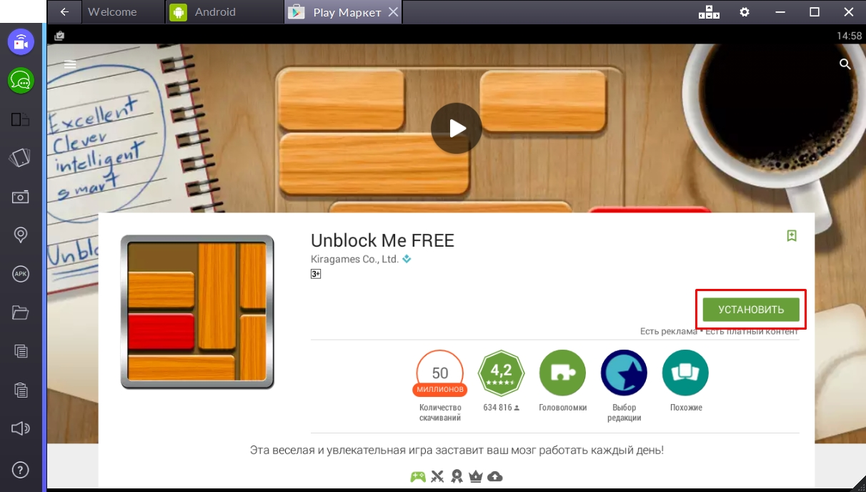 unblock-me-free-ustanovit-igru