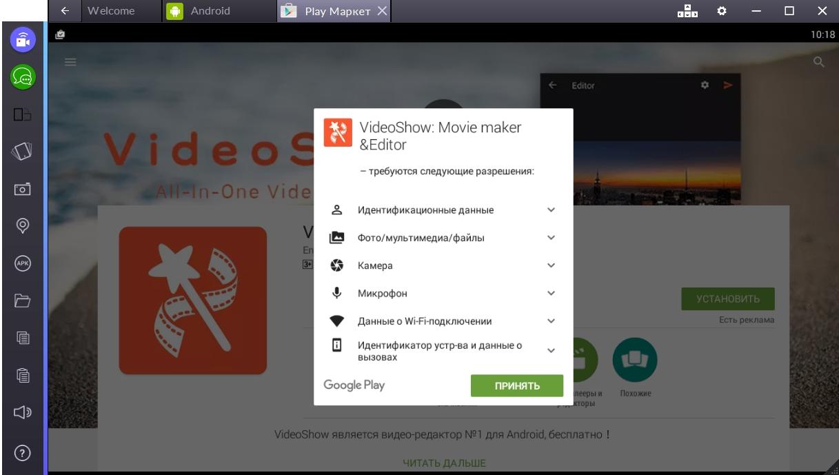 videoshow-movie-maker-editor-zapros-dostupa