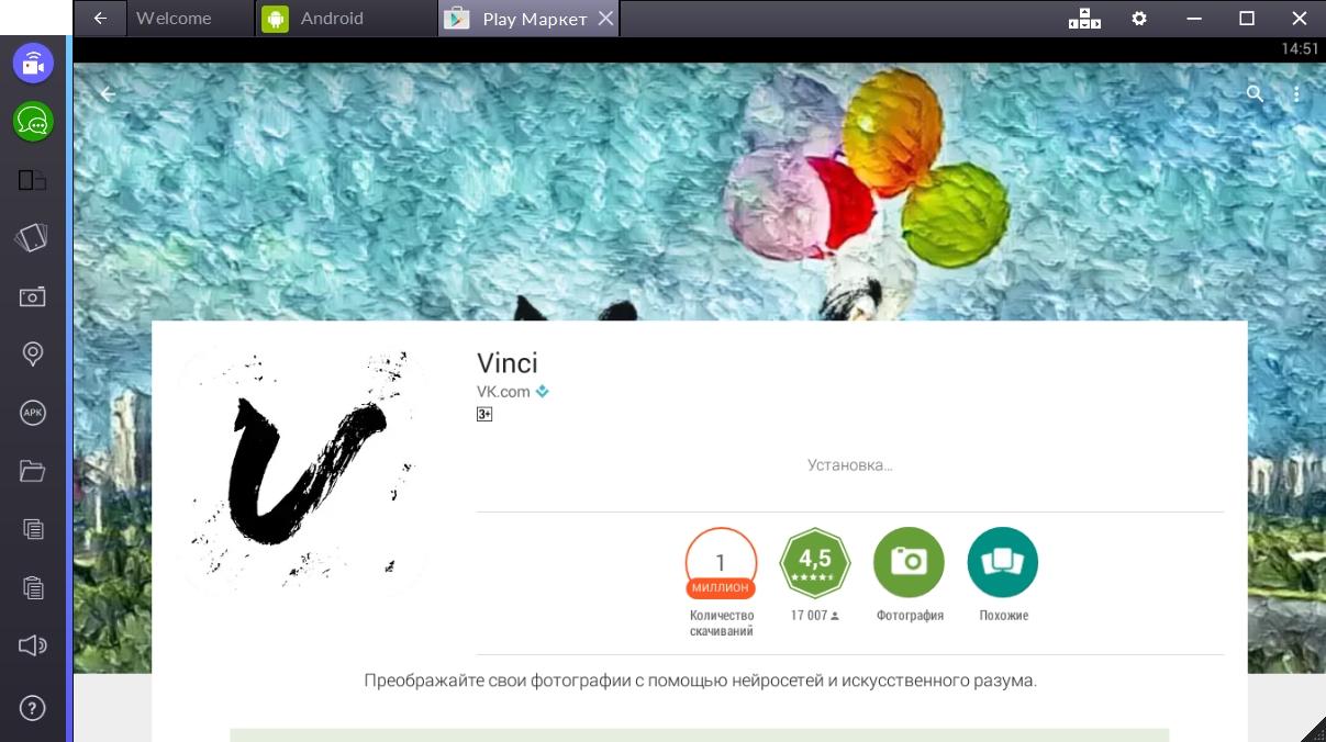 vinci-ustanovka-prilozheniya