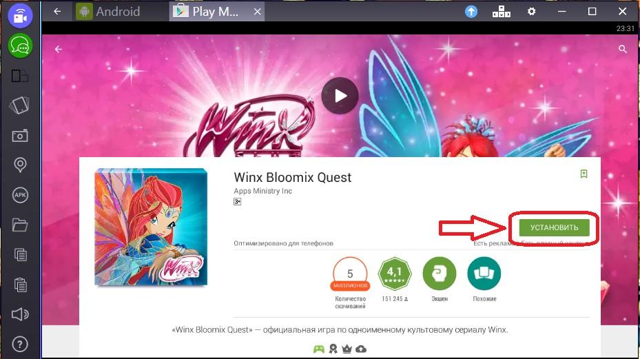 winx-bloomix-quest-knopka-ustanovit