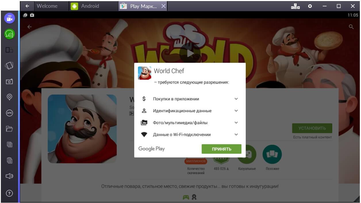 world-chefpodtverzhdenie-dostupa