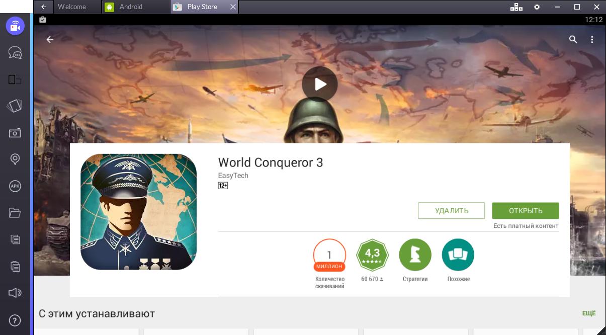 world-conqueror-3-igra-ustanovlenna