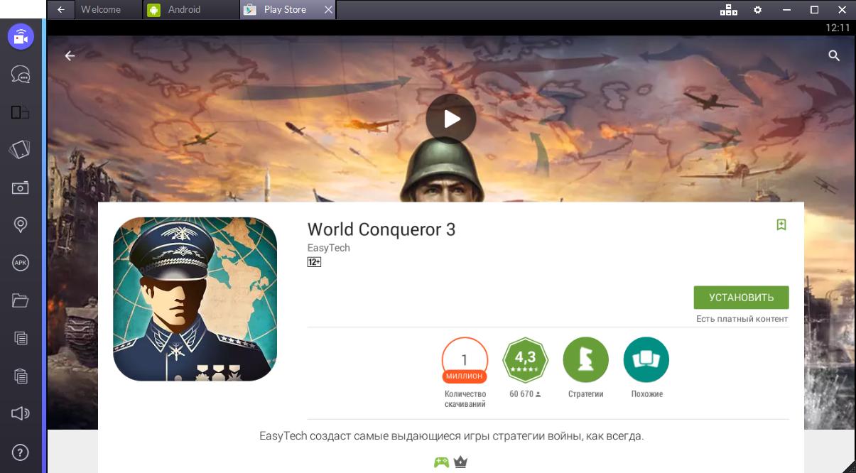 world-conqueror-3-ustanovit-igru