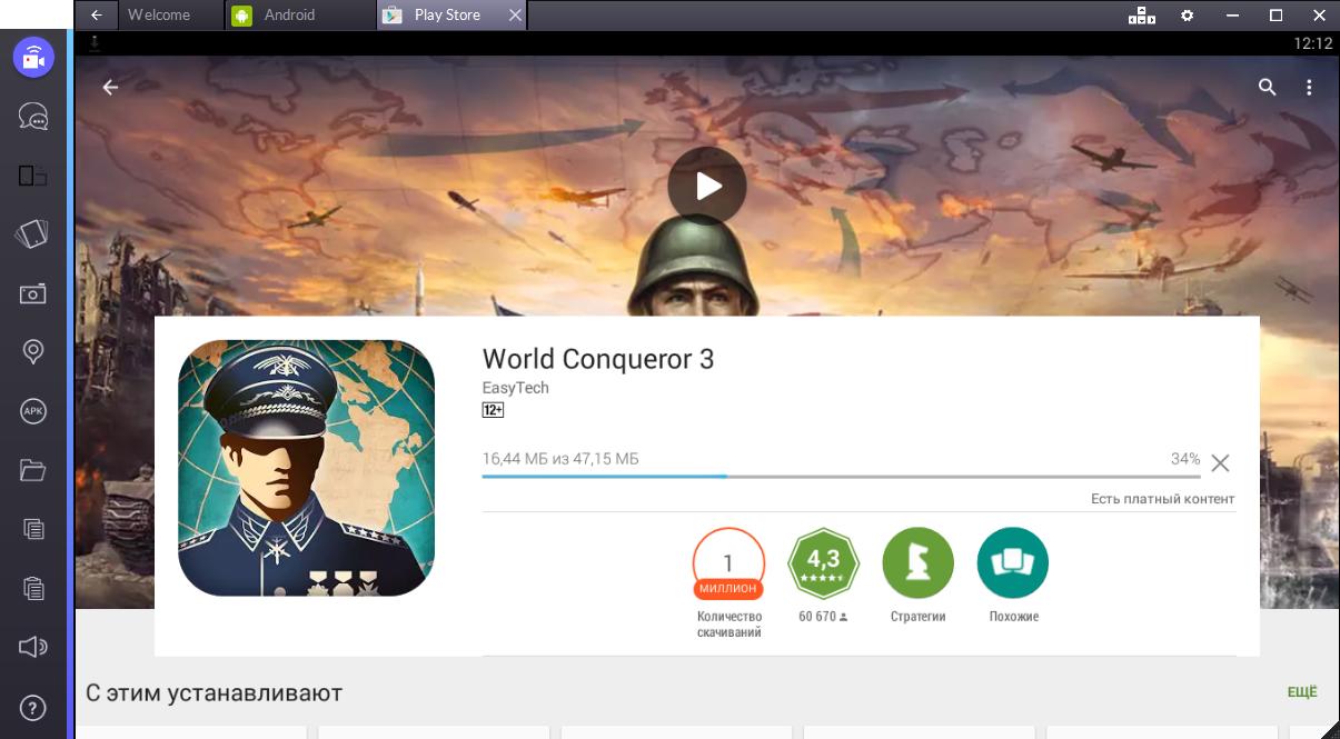 world-conqueror-3-zagruzka-igry