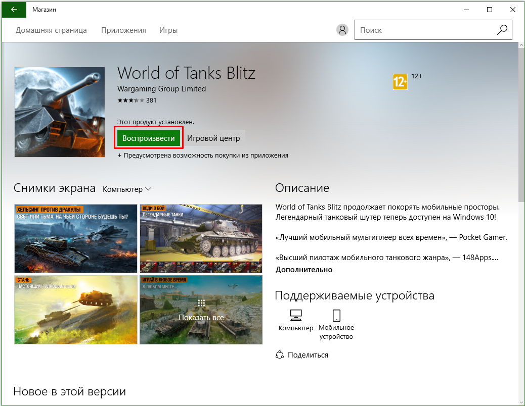 world-of-tanks-blit-igra-iz-magazina-ustanovlenna
