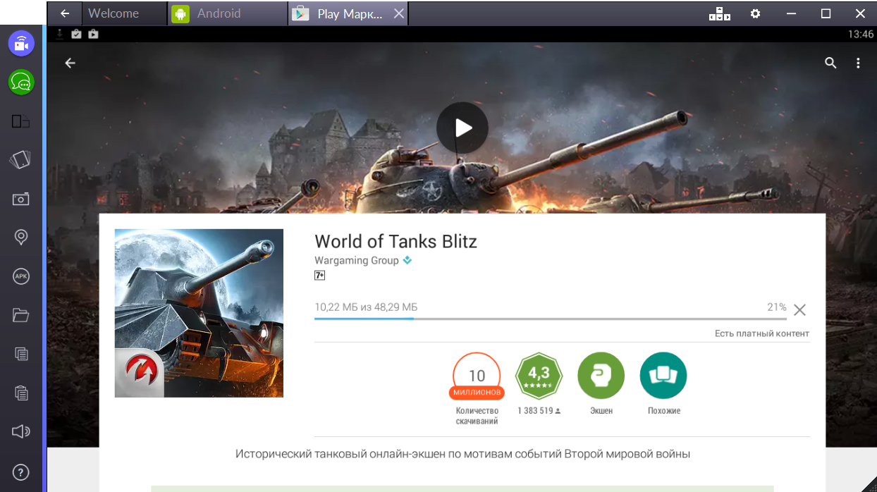world-of-tanks-blit-skachivanie-igry