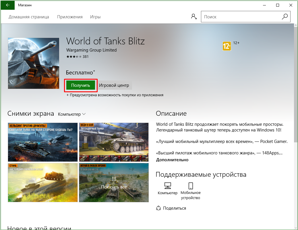 world-of-tanks-blitz-poluchit-igru-iz-magazina