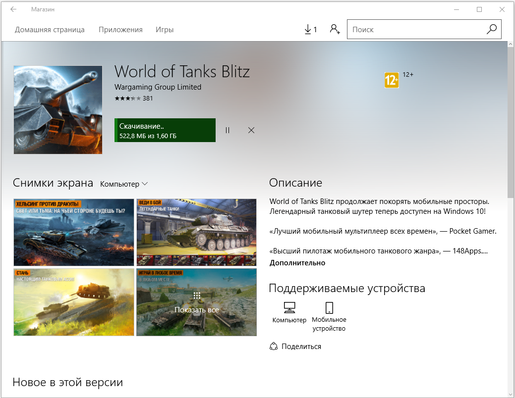 world-of-tanks-blitz-skachivanie-iz-magazina