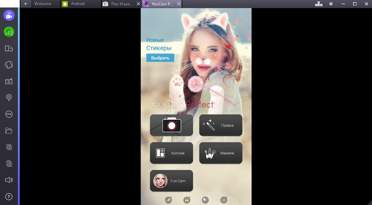 youcam-perfect-menyu-programmy