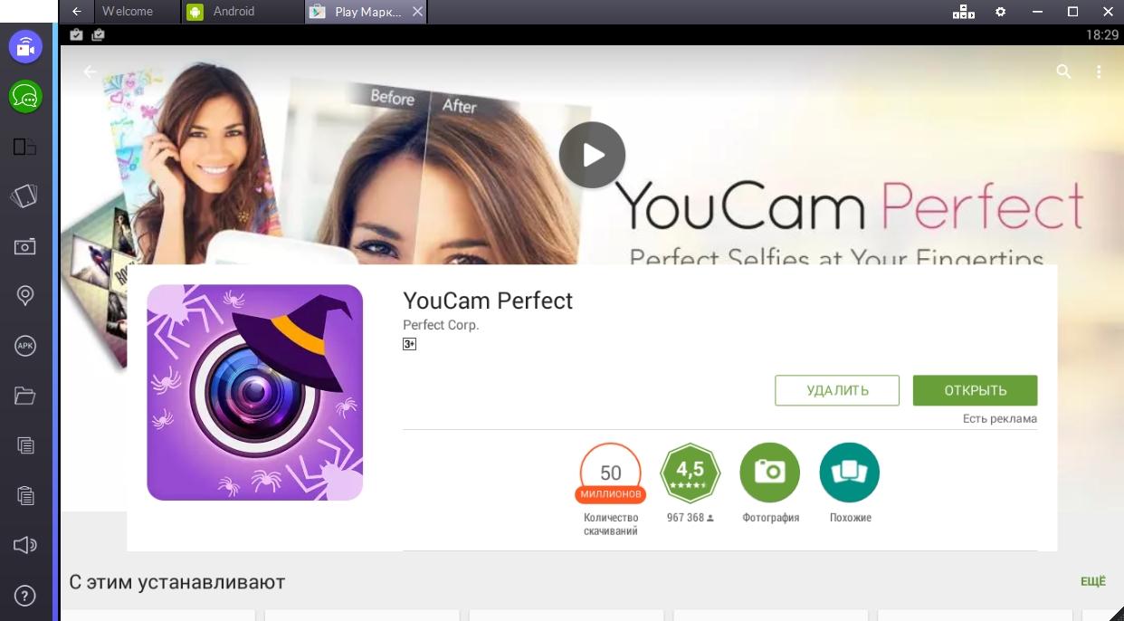 youcam-perfect-programma-ustanovlenna