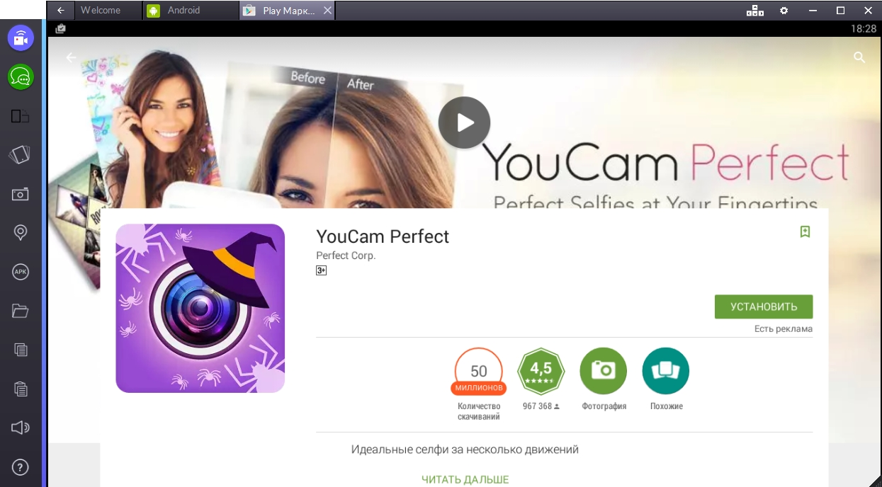 youcam-perfect-ustanovit-programmu
