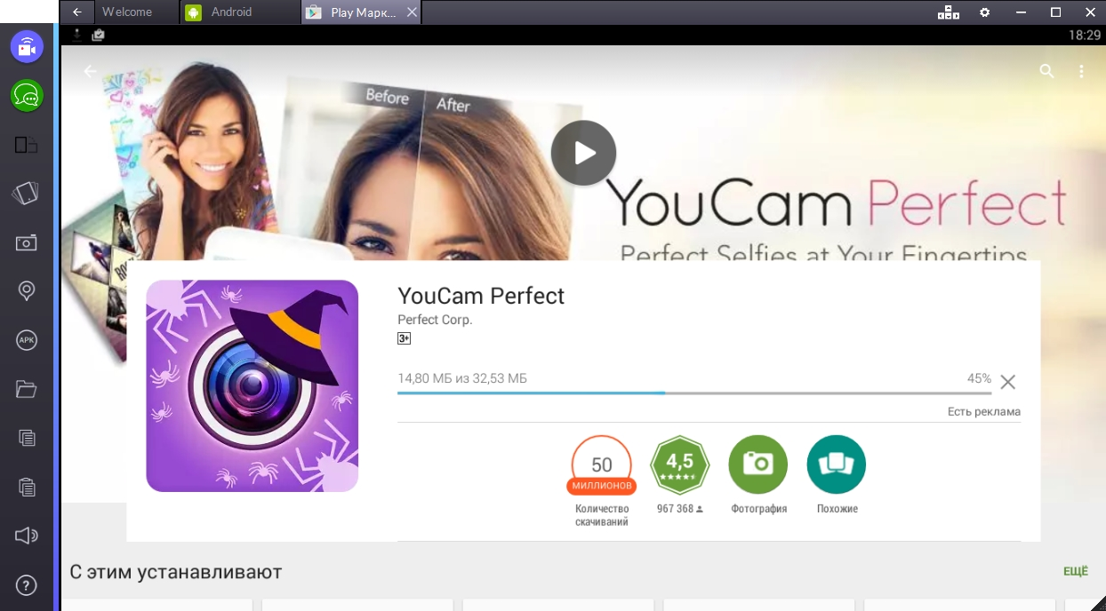 youcam-perfect-zagruzka