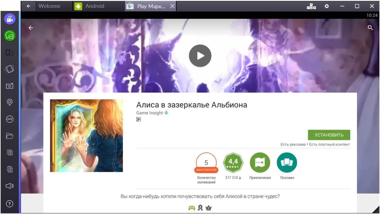 zerkala-albiona-ustanovit-igru