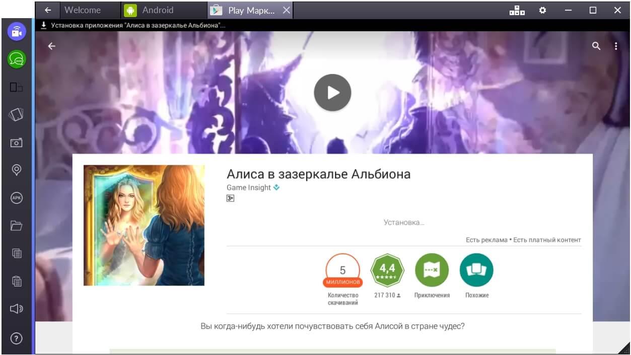 zerkala-albiona-ustanovka-igry