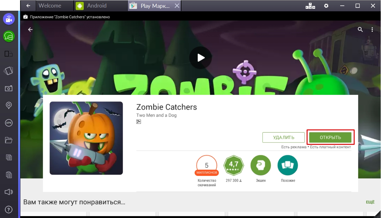 zombie-catchers-otkryt-igru