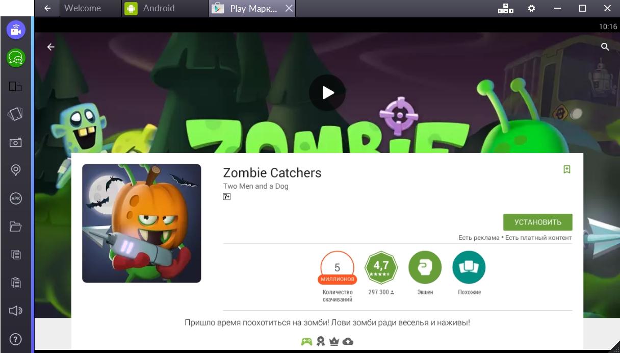 zombie-catchers-ustanovit-igru