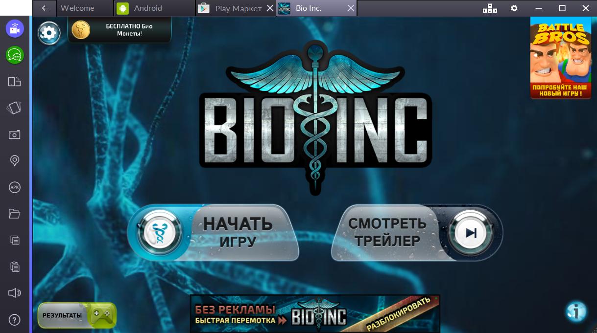 bio-inc-menyu