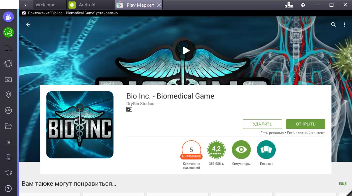 bio-inc-programma-ustanovlenna