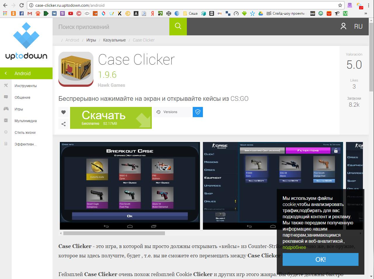 case-clicker-sajt-igry