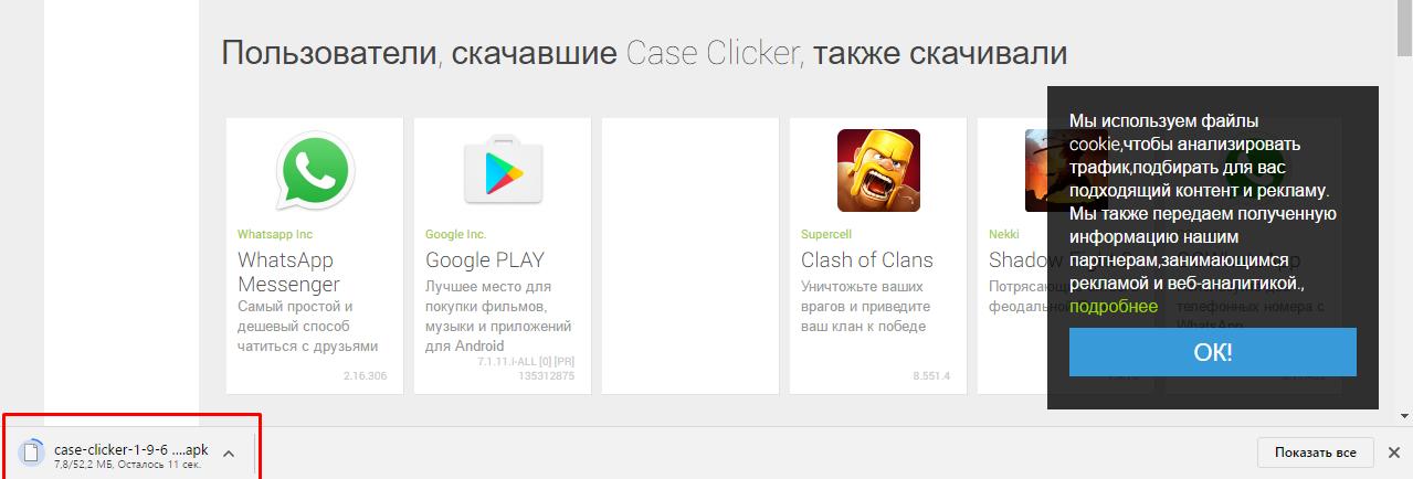 case-clicker-skachivanie-igry