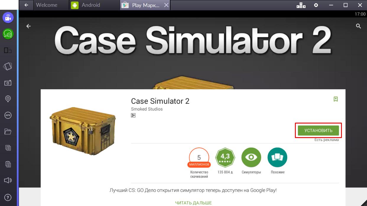 case-simulator-2-knopka-ustanovit