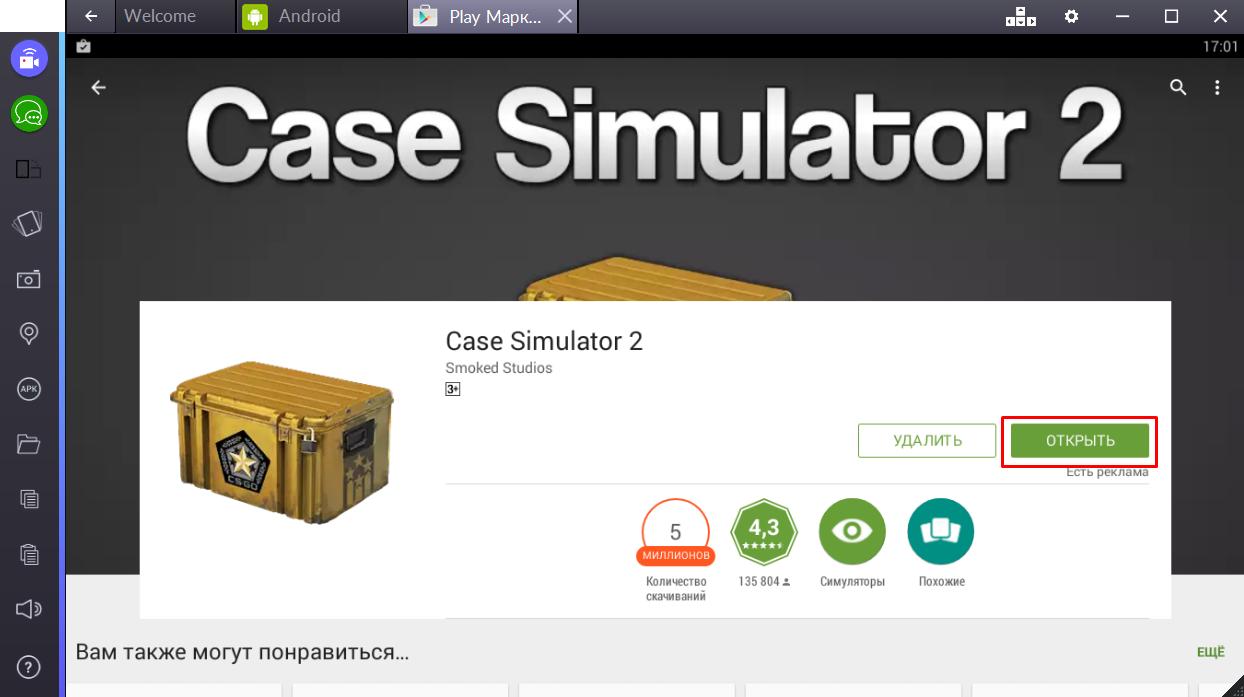 case-simulator-2-otkryt-igru