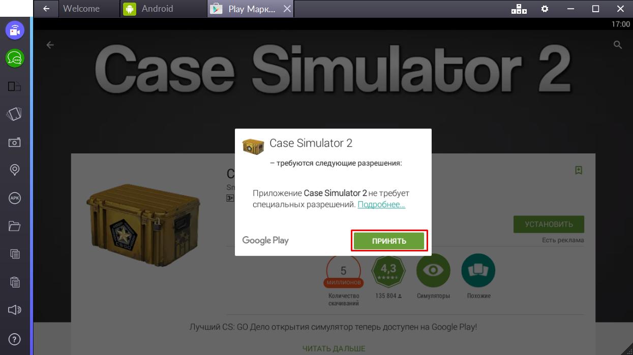 case-simulator-2-prinyat-razresheniya