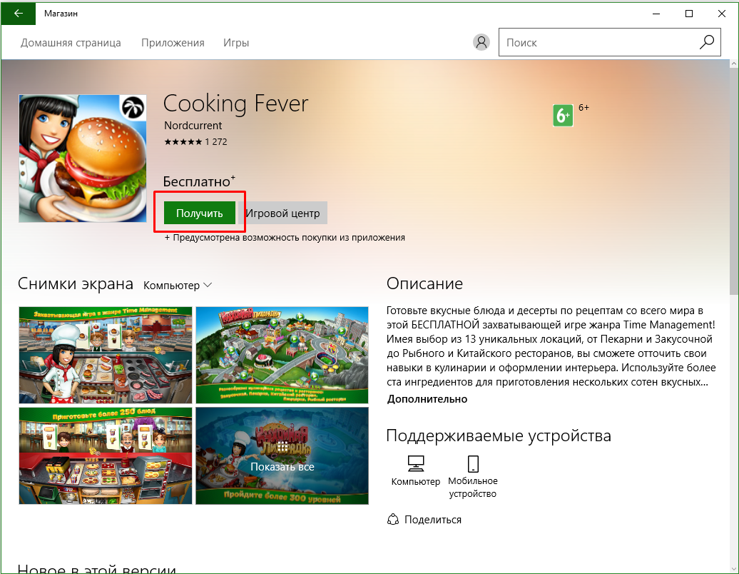cooking-fever-poluchit-igru