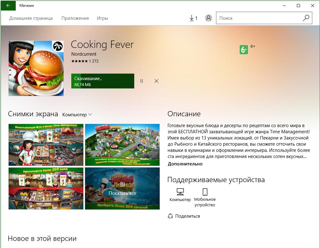 cooking-fever-skachivanie-igry-iz-magazina
