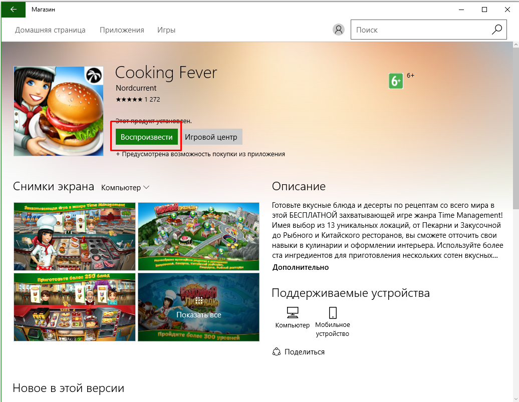 cooking-fever-vosproizvesti-igru