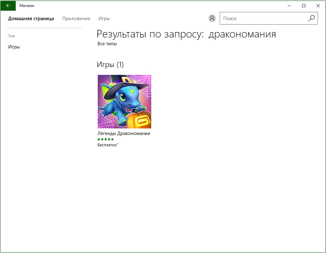 drakonomaniya-poiskovaya-vydacha-magazina