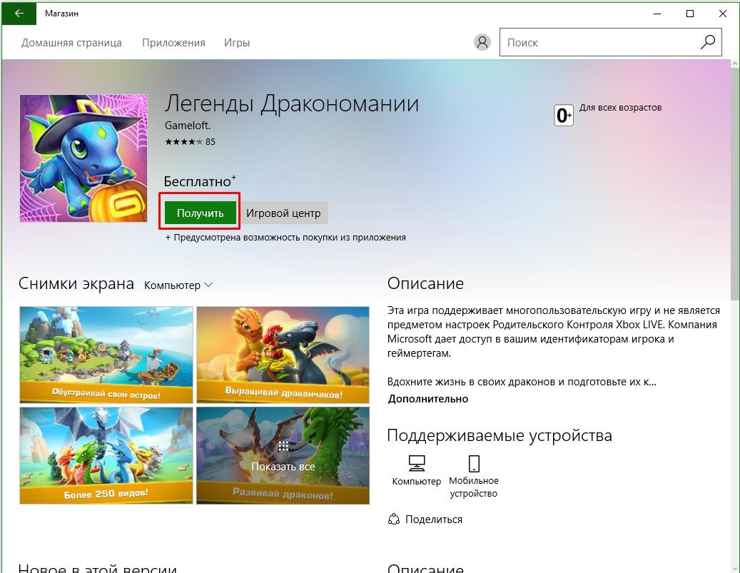 drakonomaniya-poluchit-igru