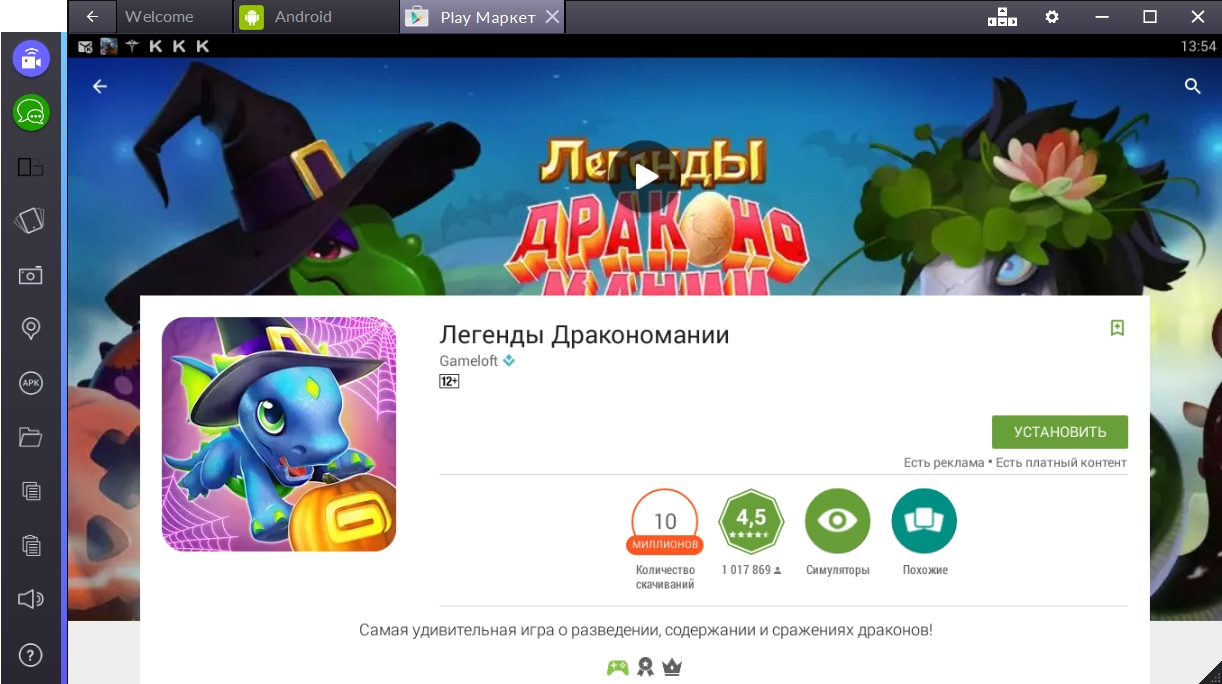 drakonomaniya-ustanovit-igru