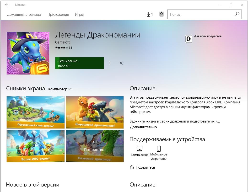 drakonomaniya-zagruzka-igry-iz-magazina