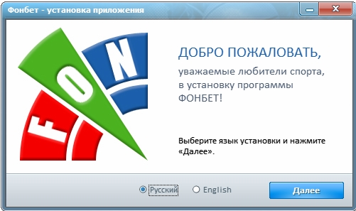 Фонбет для компьютера winclient [PUNIQRANDLINE-(au-dating-names.txt) 29