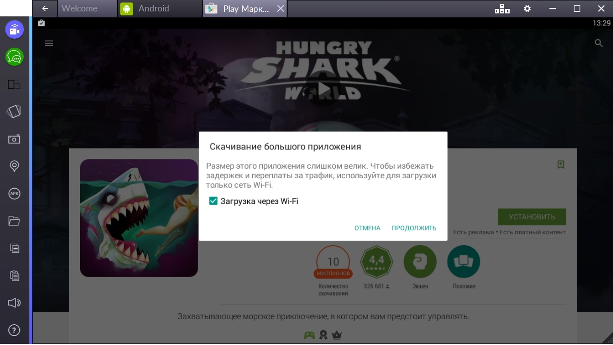 hungry-shark-world-preduprezhdenie-o-bolshom-fajle
