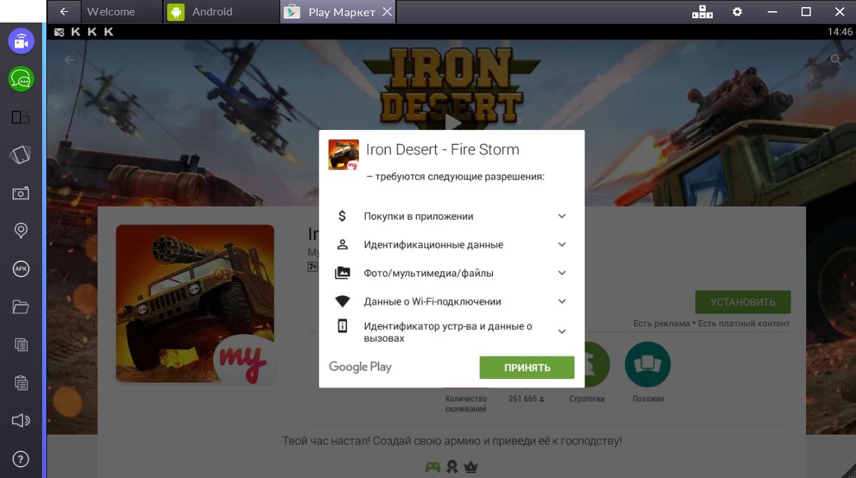 iron-desert-dostup-igry