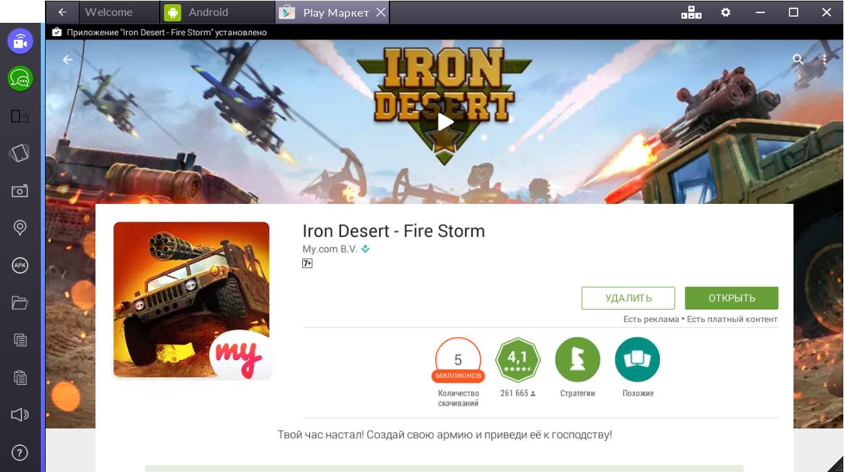 iron-desert-igra-ustanovlenna