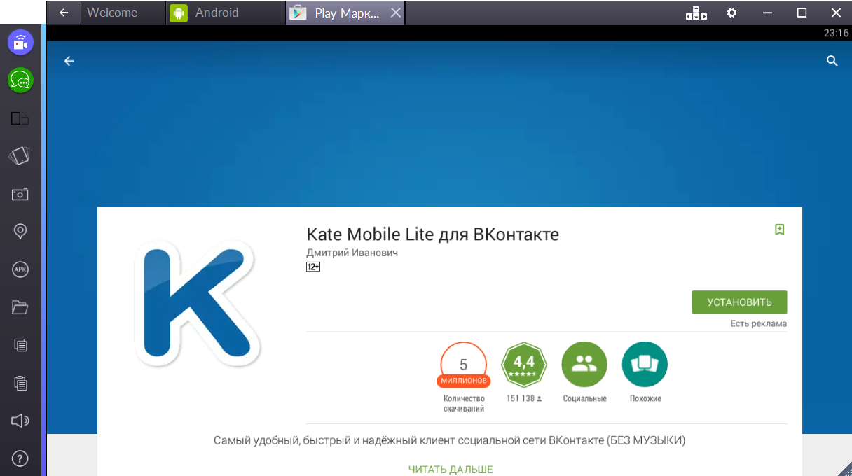 Вконтакте kate mobile скачать на компьютер