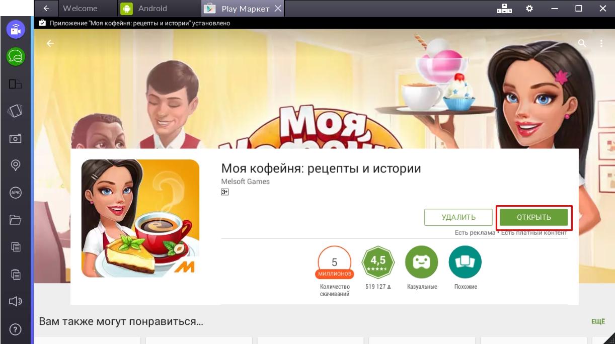 kofejnya-biznes-simulyator-igra-ustanovlenna