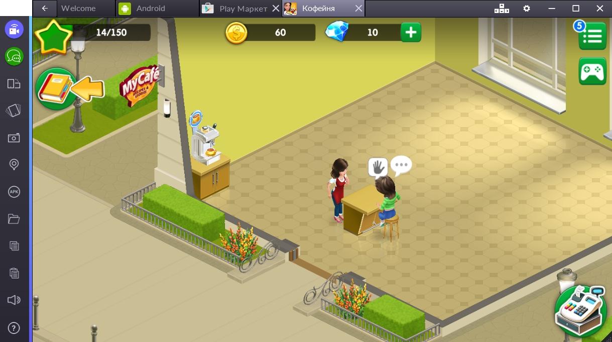 kofejnya-biznes-simulyator-pervyj-posetitel