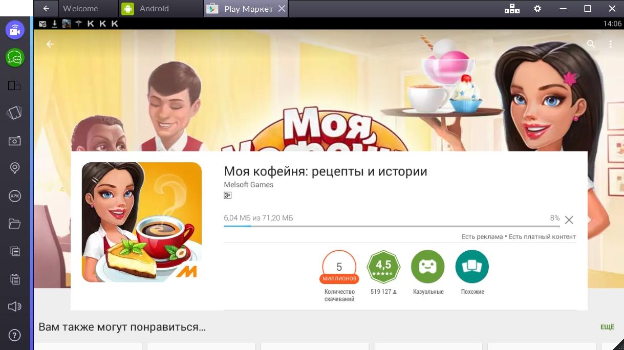 kofejnya-biznes-simulyator-ustanovka-igry