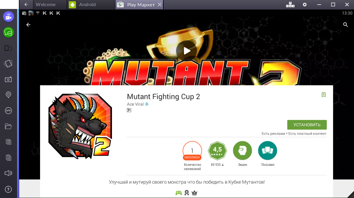 mutant-fighting-cup-2-ustanovit-igru